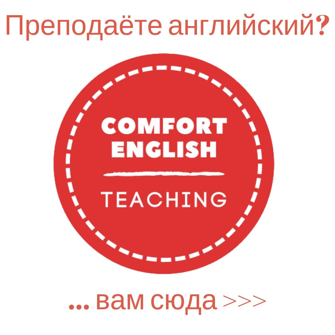 Преподаёте английский?  Посетите блог о преподавании онлайн: - планы уроков,  - упражнения,  - полезные материалы для работы  - статьи о методике и психологии преподавания